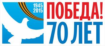 ofitsialnaya_emblema_prazdnovaniya_70-y_godovschinyi_pobedyi.jpg.4703e1c62ef5f98487e90b4d33833c4c.jpg