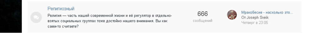 forumFiord_religiya.png