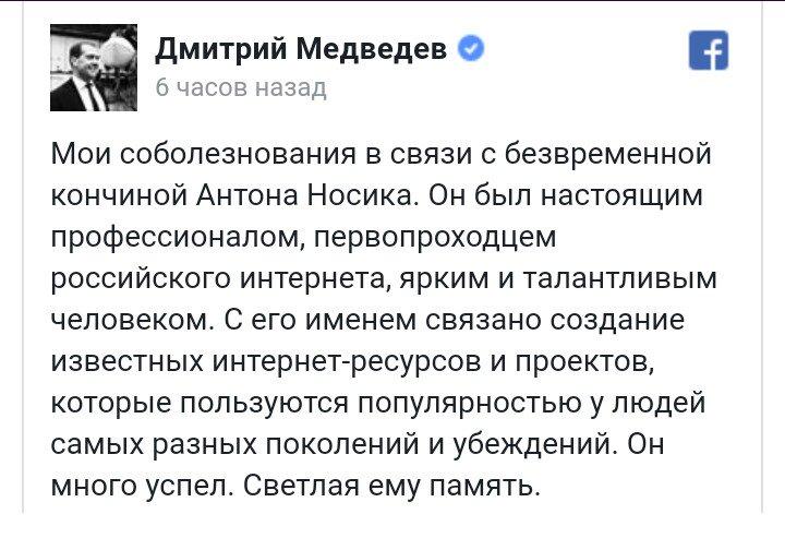Медведев_Носику.jpg