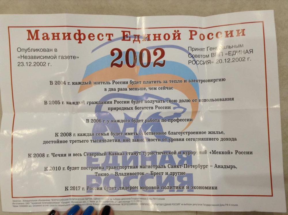 МанифестЪ_ЕР_2002.jpg