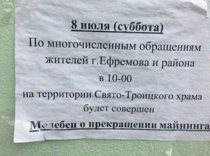 Молебен_майнинг_фотошоп.jpg