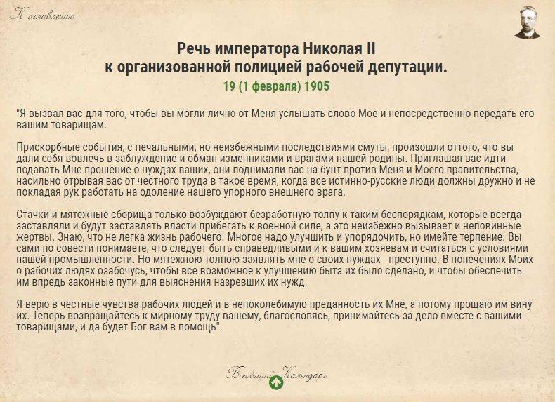 речь_николя2_1905_02_01.jpg
