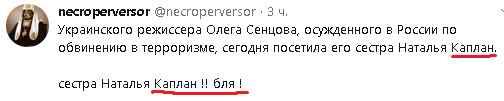 Сестра Сенцова Каплан.jpg