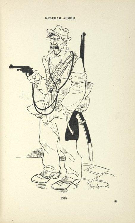 красная армия 1918 Ефимов.jpg