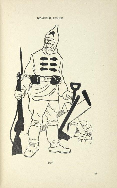 красная армия 1921 Ефимов.jpg
