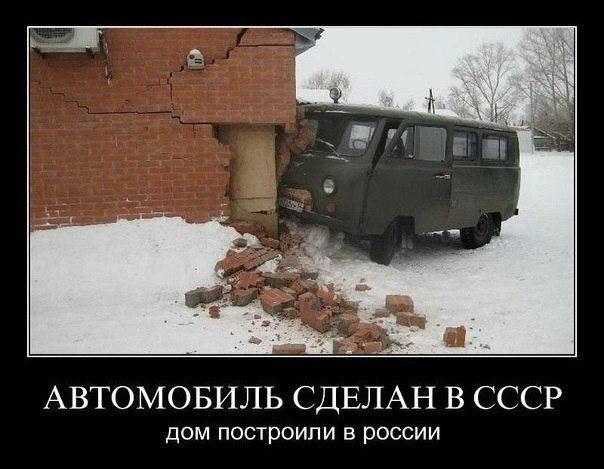 Автомобиль СССР.jpg