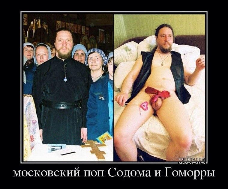 Поп Содома и Гоморры.jpg