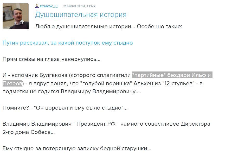 партийные бездари Ильф и Петров.JPG