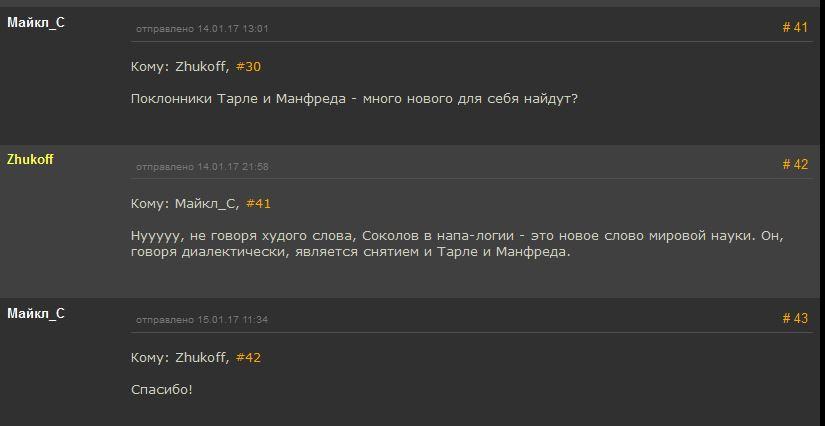 соколов Жуков.JPG