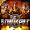 Блицкриг (Вторая Мировая)