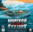 Морской охотник (Торпедные катера)